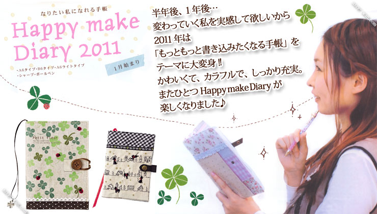 Happy Make Diary 紹介