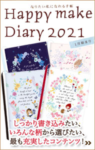 Happy make Diary