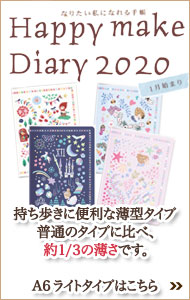 Happy make Diary ライト