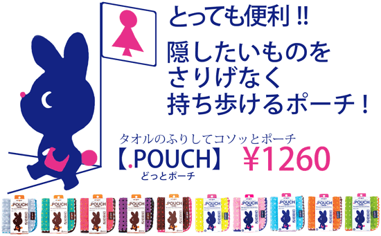 .POUCH(どっとポーチ)